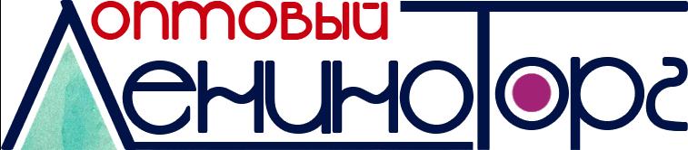 оптовый ЛениноТорг