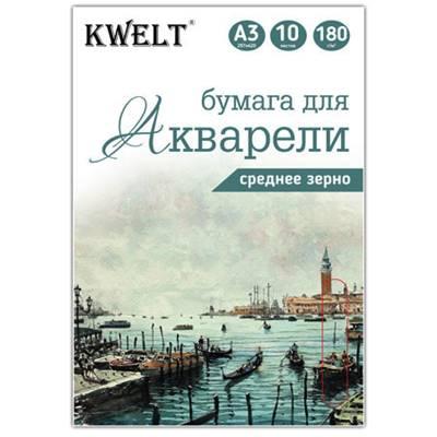 Бумага акварельная Kwelt А3 10л 180г/м2 К-000032