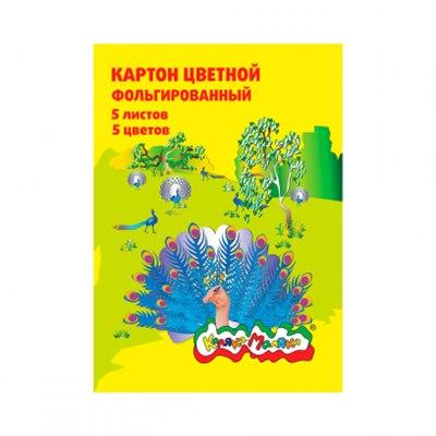 Картон цветной 5л 5цв А4 фольг Каляка-Маляка КФГКМ05