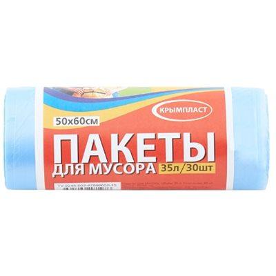 Пакеты для мусора Крымпласт 35л 30шт ГОЛУБЫЕ