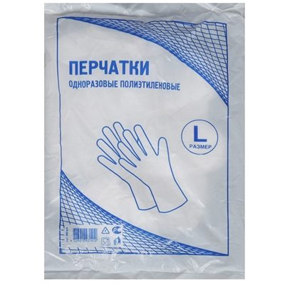 Перчатки ОДНОРАЗ. цена за упаковку (100шт/уп) п/э