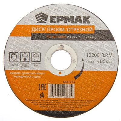 Диск отрезной по металлу ЕРМАК 125*2,5*22мм 664-123