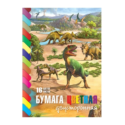 Бумага цветная 16л 16цв А4 двухстор Hatber Эра динозавров