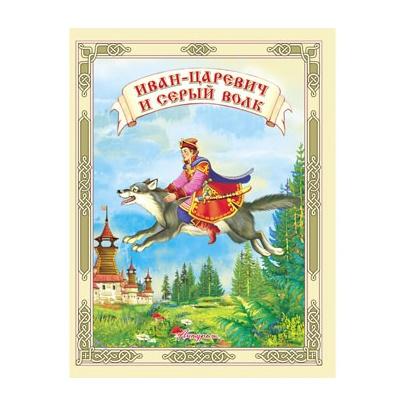 Книжка Читаем сами Иван Царевич и серый волк 21*16см 12стр