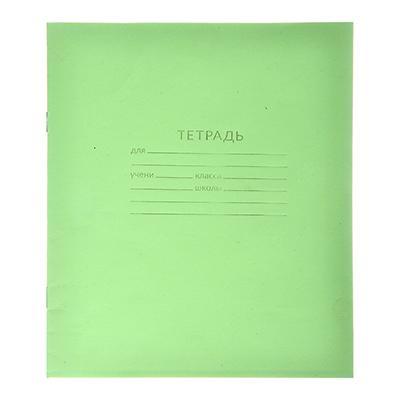 Тетрадь 12л линия Дешевые (зелен. обл) 012ту11с1