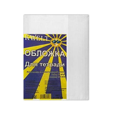 Обложка KWELT 150мкм для тетрад по 10шт Т150-10 цена за 1 шт