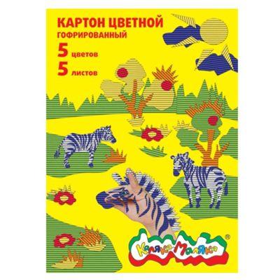 Картон цветной 5л 5цв гофрир Каляка-Маляка ГККМ05