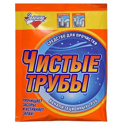 Средство для прочистки труб ЗОЛУШКА ЧИСТЫЕ ТРУБЫ 90г