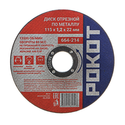 Диск отрезной по металлу РОКОТ 115х1,2х22мм 664-214