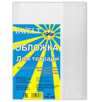 Обложка KWELT 50мкм для тетр (100шт/уп) Т50-100 цена за 1шт