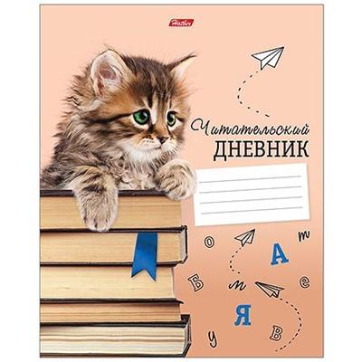 Читательский дневник Hatber А5 24л Котенок с книжками 18319