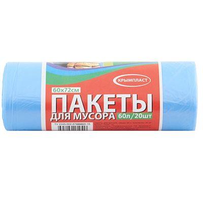 Пакеты для мусора Крымпласт 60л 20шт ГОЛУБЫЕ
