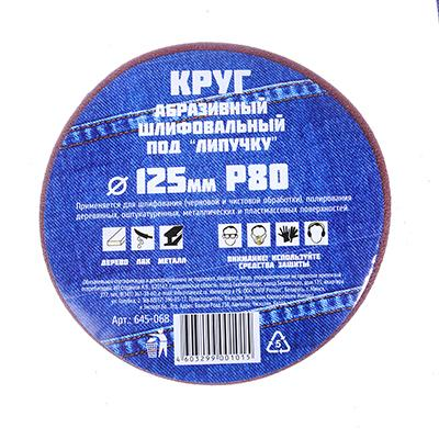 Круг шлифов. под липучку 125мм Р80 цена за уп-ку 10шт 645-068