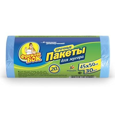 Пакеты для мусора 45*50 30шт Фрекен Бок 20л