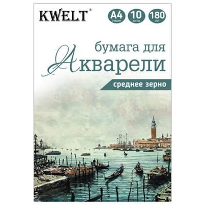 Бумага акварельная Kwelt А4 10л 180г/м2 К-000030