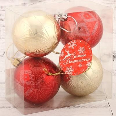 Набор шаров пластик 6см 4шт Ария красно-золотой 4192723