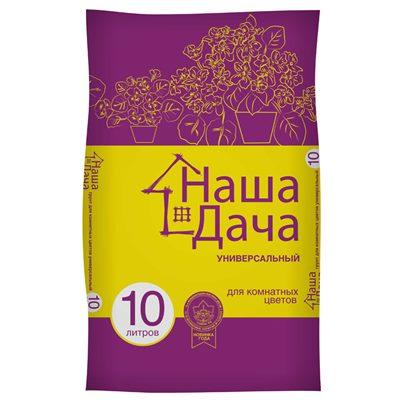 Земля Наша Дача для комнатных цветов 10л