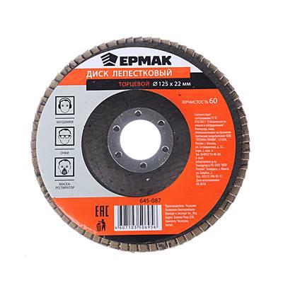 Диск лепестковый торцевой ЕРМАК 22*125 р60 645-087