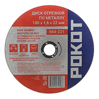 Диск отрезной по металлу РОКОТ 180*1,6*22мм 664-221