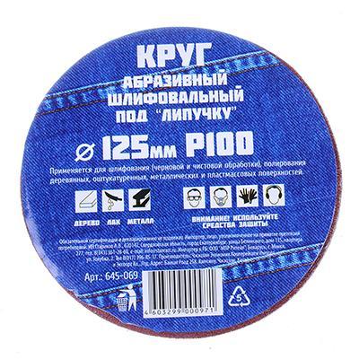 Круг шлифов. под липучку 125мм Р100 цена за уп-ку 10шт 645-069