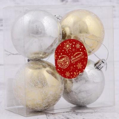 Набор шаров пластик 6см 4шт Антик 4941947
