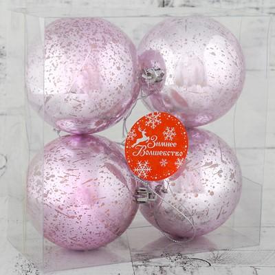 Набор шаров пластик 8см 4шт Корделия розовый 3276587