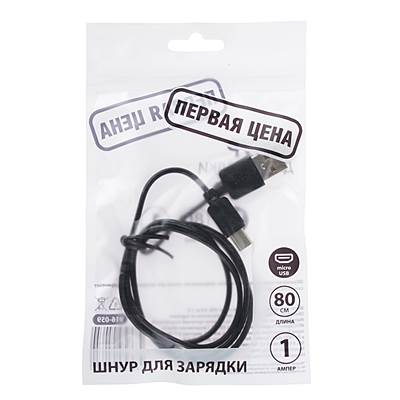 Кабель для зарядки Micro USB, 0,8м, 1A 916-059