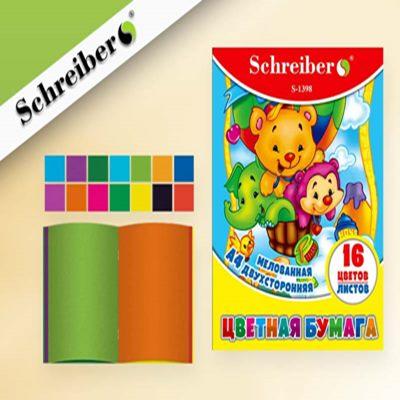 Бумага цветная 16л 16цв А4 двухстор. Schreiber S 1398