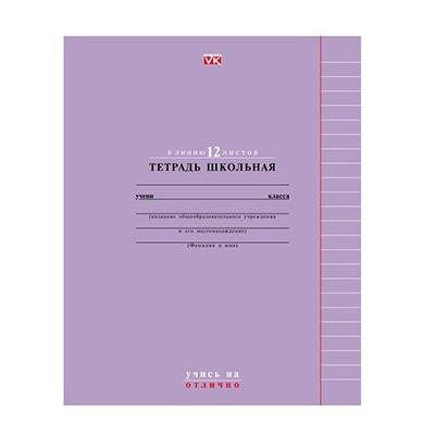 Тетрадь 12л линия Hatber Учись на отл (фиол) 17596 (25)