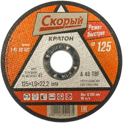 Диск отрезной по металлу Кратон Скорый 125*1,2*22,2мм