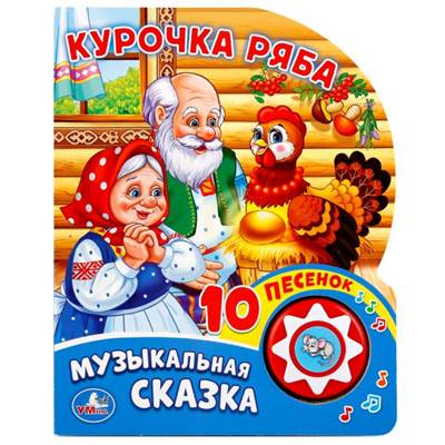 Книжка Курочка Ряба 10песен 16*20см 9785506019350