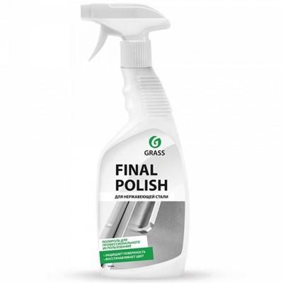 Полирующее средство Grass 600мл Final Polish