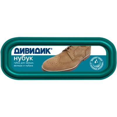 Губка для обуви из замши и нубука Дивидик